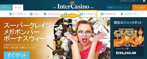 intercasino20150642
