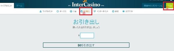 inter8-1