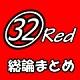 32redsouron