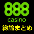 logo8881
