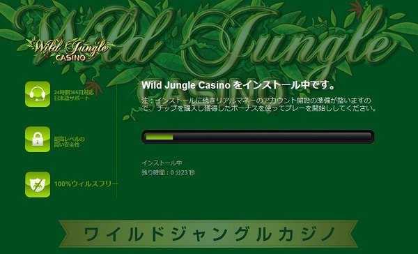 wildjungle166