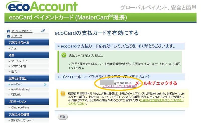 ecocardactivate4