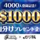 【カジ旅×カジノの哲】4000人登録記念10万円相当プレゼント企画【応募フォーム】