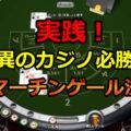 実践!驚異のカジノ必勝法マーチンゲール法で250$負けwww
